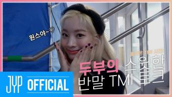 TMT | 돌아온 TMI 시간! 두부의 스윗한 반말 TMI 토크 💖 TOO MUCH TWICE EP.05