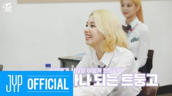 "TWICE REALITY ""TIME TO TWICE"" TDOONG High School EP.05"
